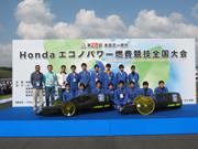 第28Hondaエコノパワー燃費競技全国大会 結果