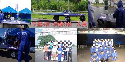 ワールド・グリーン・チャレンジ・ソーラーカーラリー2017 in秋田