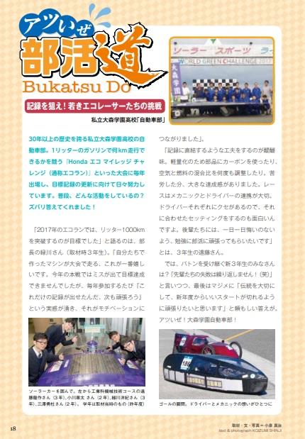 自動車部がモノづくり応援マガジン「チョイス!」に掲載されました