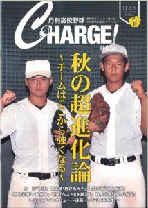 月刊高校野球「CHARGE 東京版」に掲載されました。