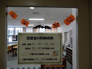 図書室がハロウィン一色になりました
