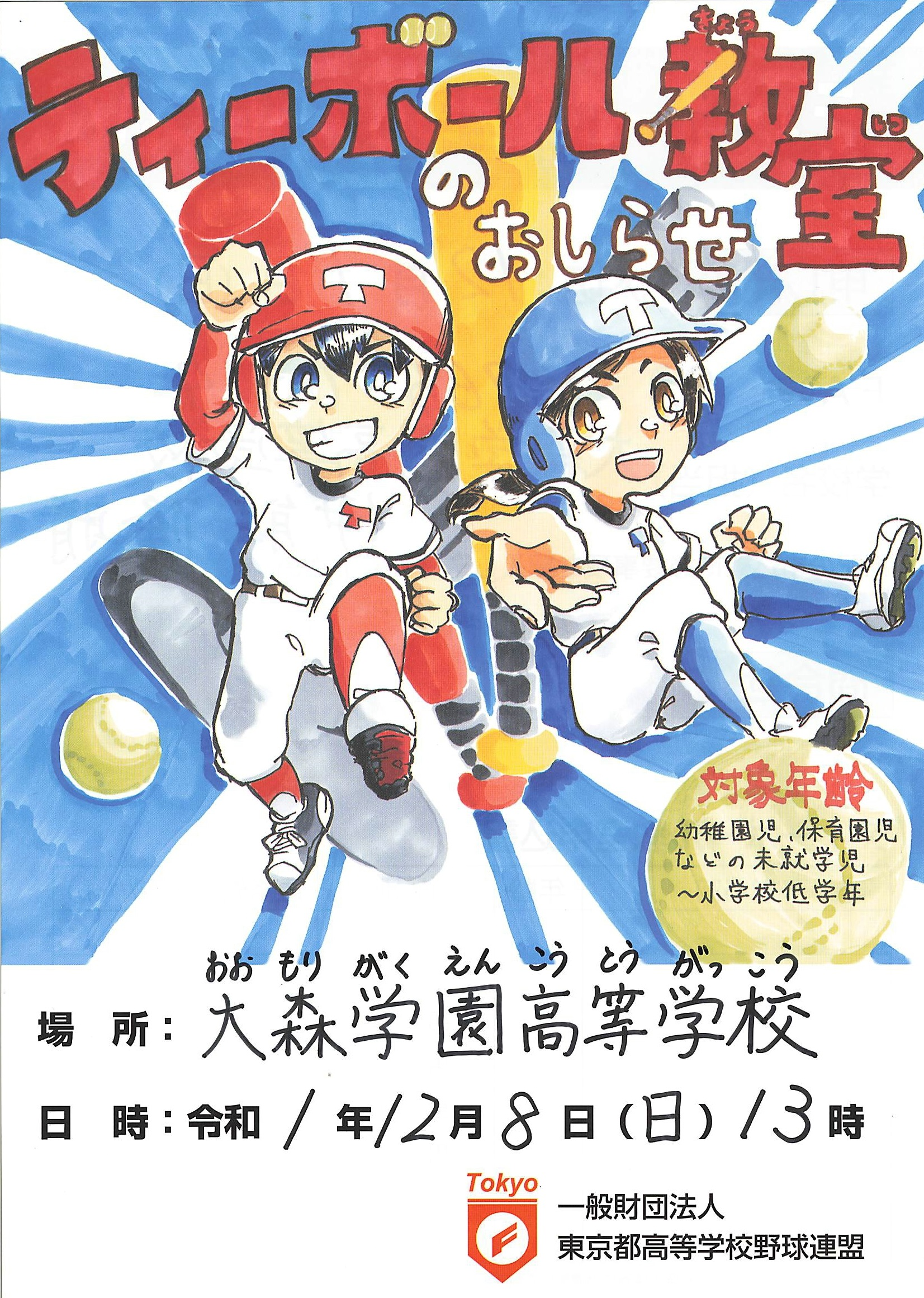 【硬式野球部】子ども向けティーボール教室開催のお知らせ