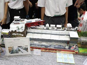 第10回全国高等学校鉄道模型コンテスト
