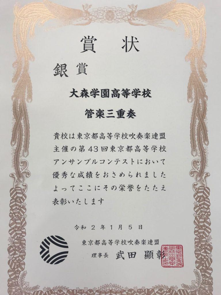 アンサンブルコンテスト銀賞獲得!!