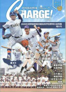 月刊高校野球チャージ東京版9月号に掲載を受けました