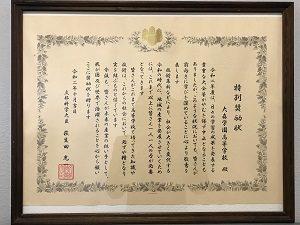 萩生田光一文部科学大臣より「特別奨励賞」