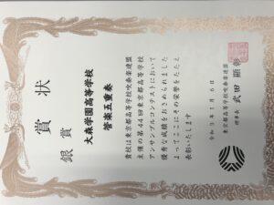アンサンブルコンテスト銀賞!