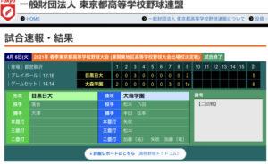 【硬式野球部】春季東京都高等学校野球大会2回戦