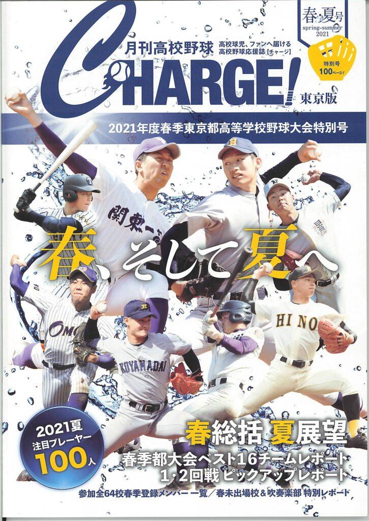 【硬式野球部】第103回全国高等学校野球選手権東東京大会に向け複数のメディア掲載を受けました