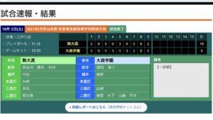 【硬式野球部】秋季東京都高等学校野球大会一回戦